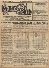Радиосвят -  19.ХІ.1943.pdf