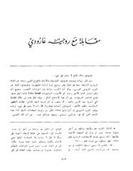 مقابلة-مع-روجيه-غارودي.pdf