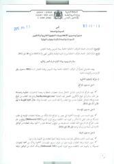 اجرااءات.pdf