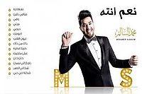 ---محمد السالم - شكالي الصبر (حصريا) - 2016 - (Mohamed Alsalim-Shakali Al Saber(Exclusive Lyric Clip-}}},-name---watch.mp3