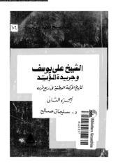 alshekh-aly-ewsf-w-jredh-al-sal-02-ar_PTIFF.pdf