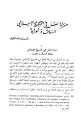 منزلة-العقل-في-التشريع-الاسلامي-المساقاة-نموذجا-2003.pdf