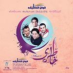 ألبوم خاطري 2011 محمد المطري Khateri-post.jpg