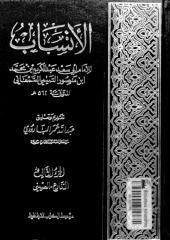 alansab-als-3-ar_PTIFF.pdf