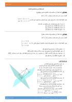بُعد نقطة عن مستقيم في الفضاء-الأنشطة والحل.pdf