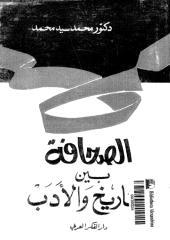 alshafh-ben-altarekh-w-aladb-mhm-ar_PTIFF.pdf
