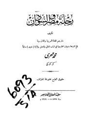 رحلة مصر والسودان.pdf