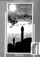 adwah-aly-alaalam-fy-sdr-alkh-ar_PTIFF.pdf