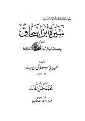 السيرة النبوية - ابن إسحاق.pdf